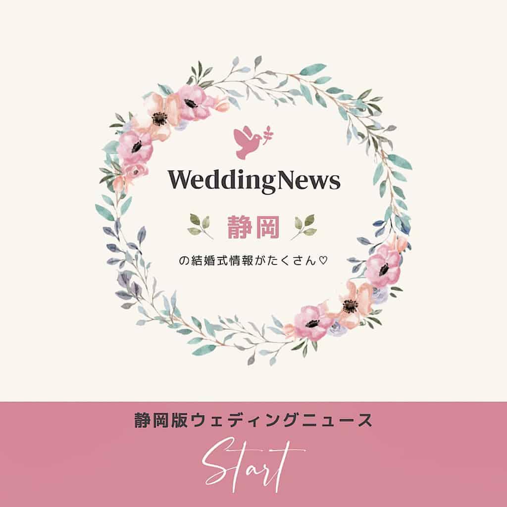 ウェディングニュース静岡がスタート!プレゼントキャンペーンの詳細はこちら♡のカバー写真 1