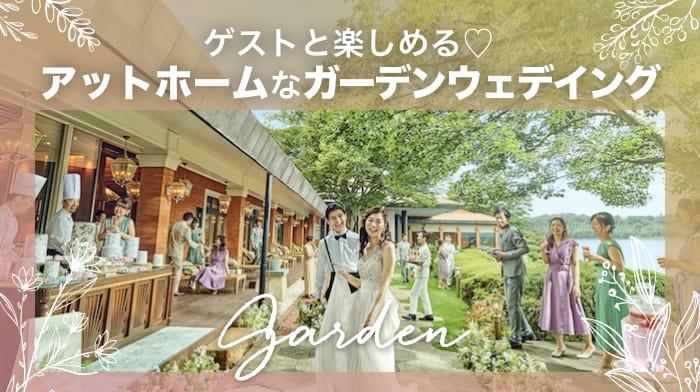 静岡でゲストと楽しめる♡アットホームなガーデンウェディングのカバー写真