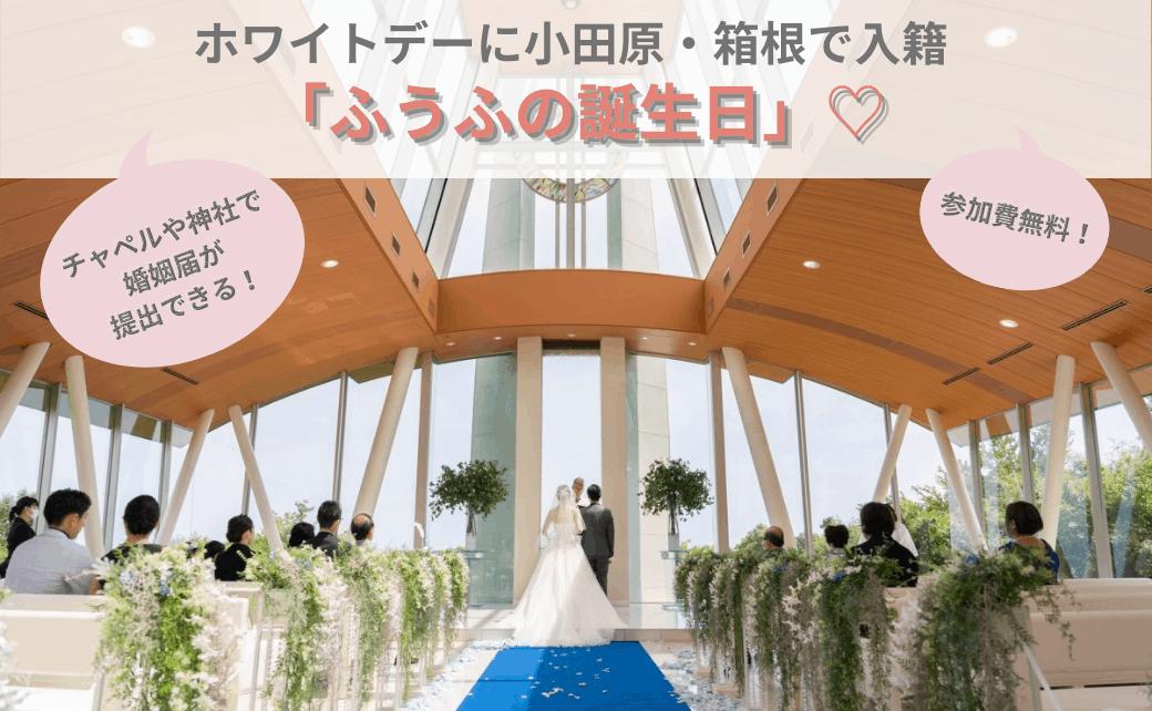 ホワイトデーにチャペルや神社で婚姻届を提出♡「ふうふ(夫婦)の誕生日」がすてき*のカバー写真 0.6173076923076923