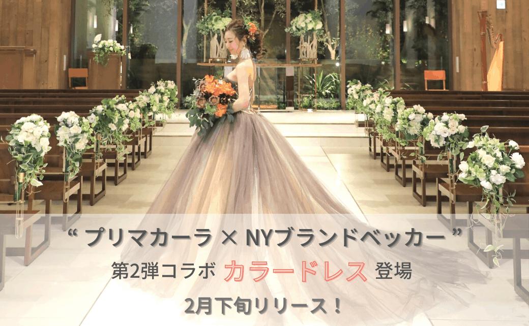 かわいすぎ♡プリマカーラ × NYブランドベッカーがコラボ!カラードレスを2月下旬リリースのカバー写真 0.6173076923076923