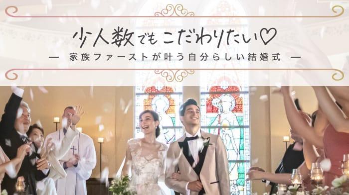 【静岡県】少人数婚におすすめの会場16選!おもてなしが伝わる家族ファーストな結婚式場を厳選のカバー写真 0.56