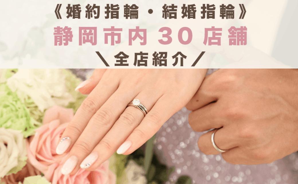 静岡市内の婚約指輪・結婚指輪のおすすめショップ&ブランド30選*のカバー写真 0.6173076923076923