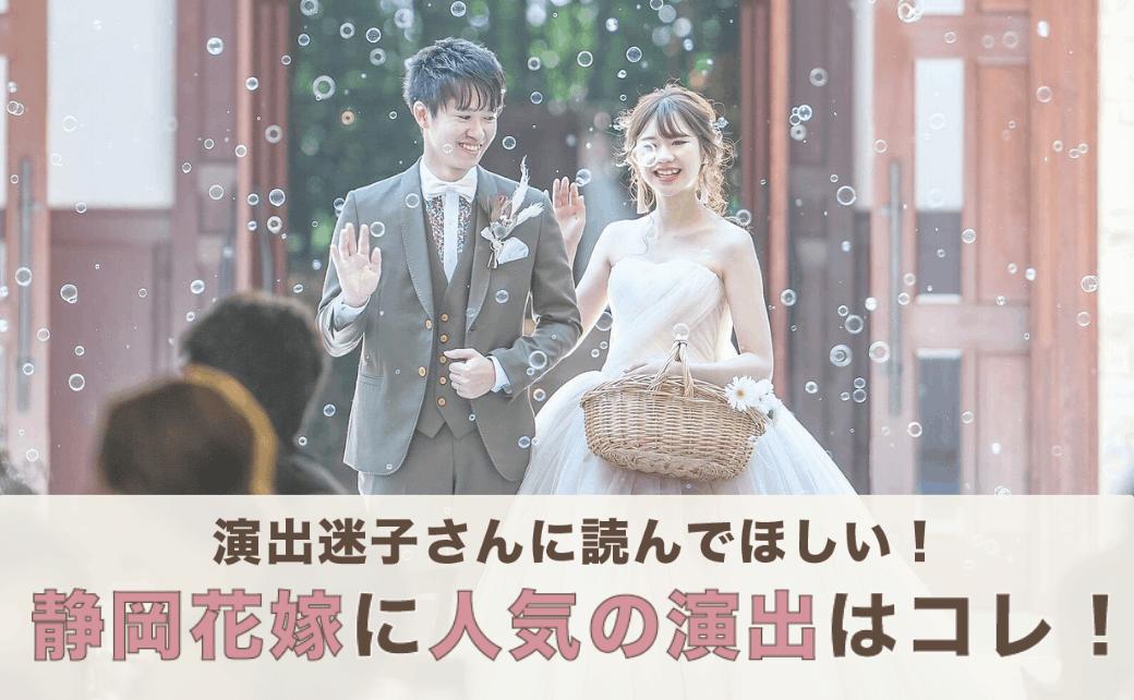 静岡花嫁に人気の演出は?オリジナリティをプラスするための工夫も♡のカバー写真 0.6173076923076923