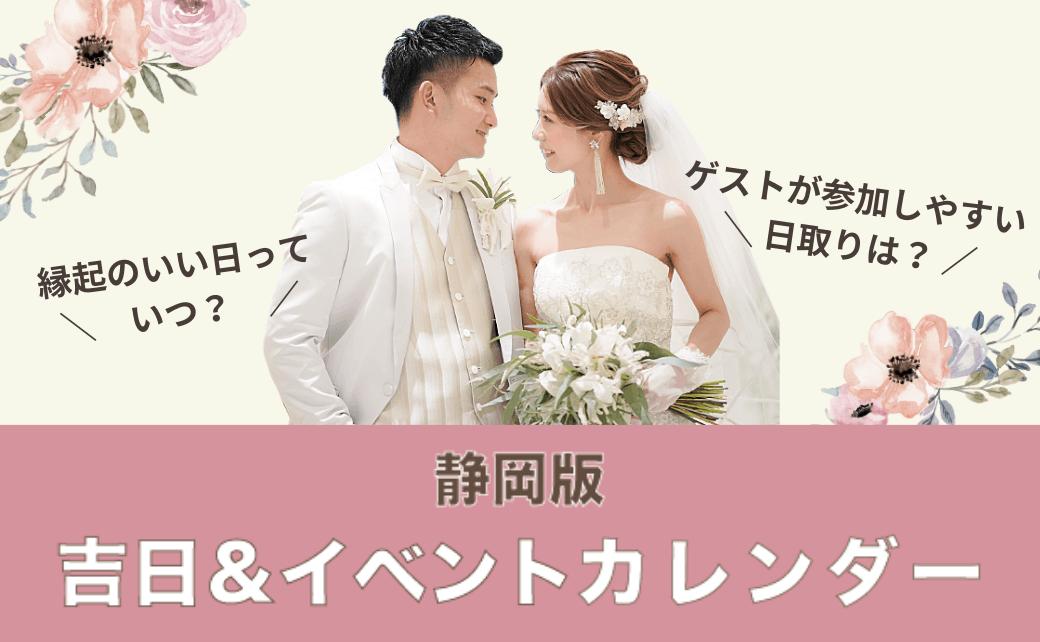 2021年|吉日&静岡イベントカレンダー*ゲストが参加しやすい結婚式の日取りは?入籍日決めにも♡のカバー写真 0.6173076923076923