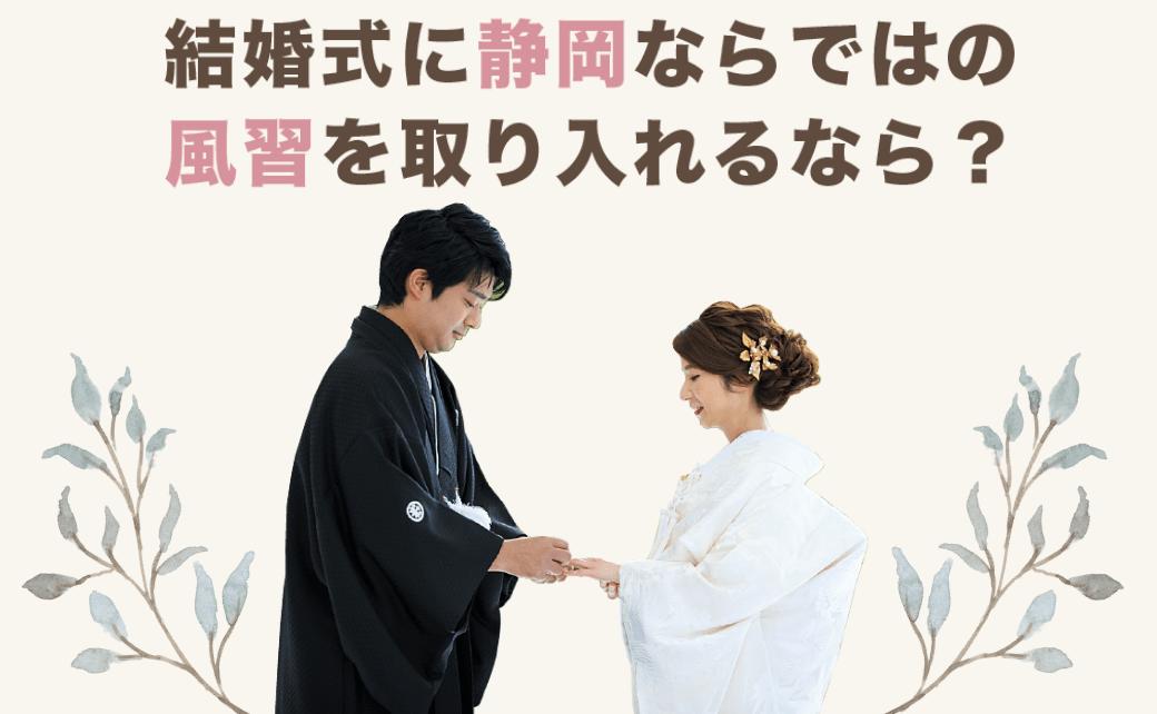静岡で結婚式をするなら知っておきたい♡静岡ならではの風習とは?のカバー写真 0.6173076923076923