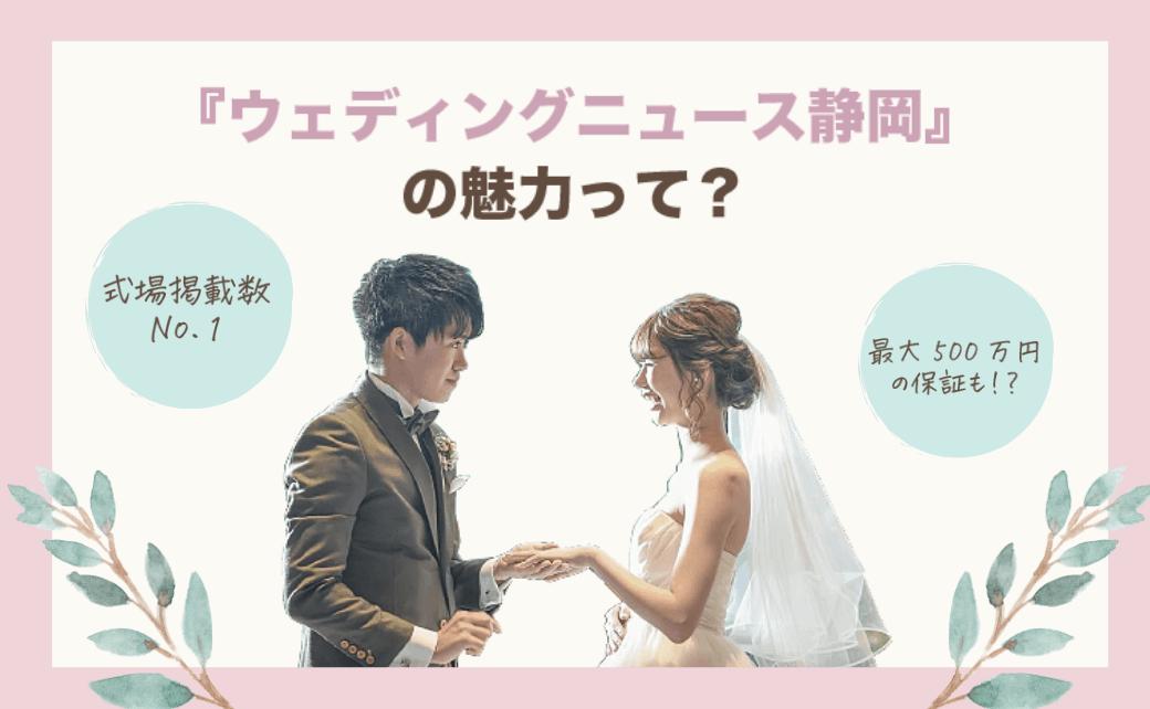新リリース!『ウェディングニュース静岡』の魅力をご紹介♡のカバー写真 0.6173076923076923