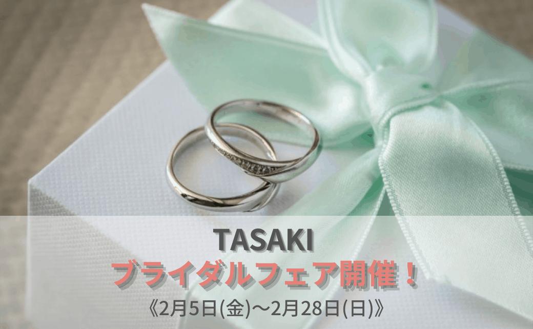 【TASAKI】銀座本店がブライダルフェアを開催 《2月5日(金)~2月28日(日)》のカバー写真 0.6173076923076923