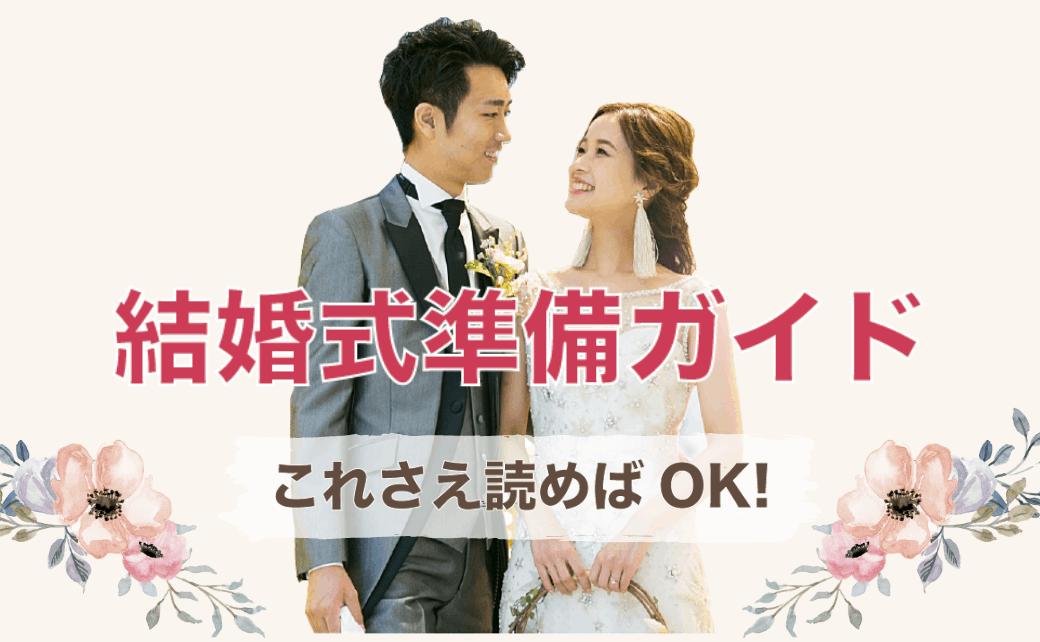 静岡のプレ花嫁さんへ贈る*結婚式の準備ダンドリHow-to♡のカバー写真 0.6173076923076923