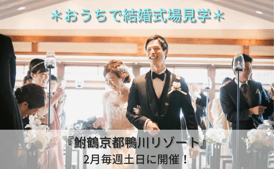 【2月毎週土日開催!】京都の式場で「自宅で参加できる」無料オンラインフェア実施のカバー写真