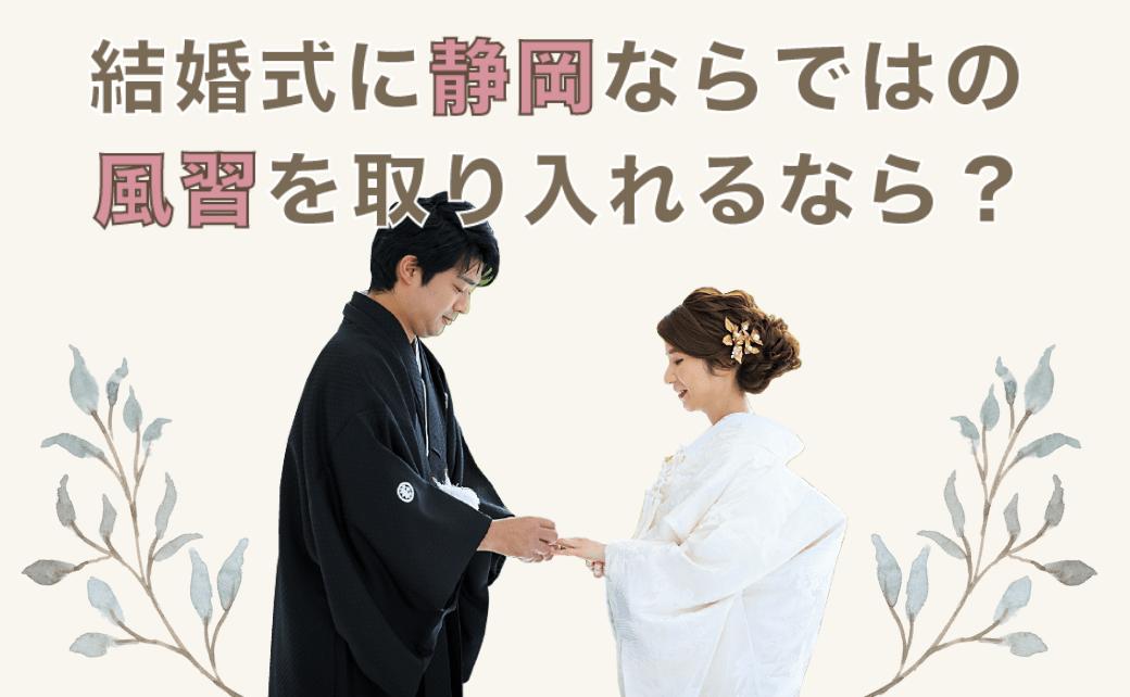 静岡で結婚式をするなら知っておきたい♡静岡ならではの風習とは?のカバー写真