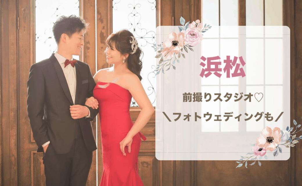【全20社】浜松でフォトウェディング・前撮り可能なスタジオ*写真だけの結婚式にも♡のカバー写真