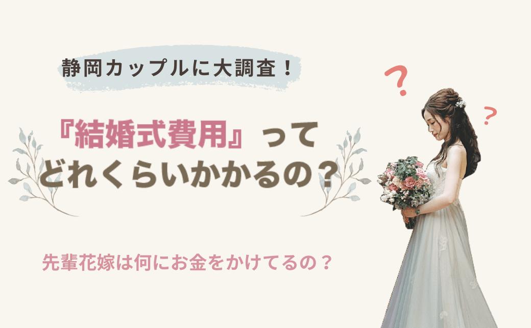 静岡花嫁はどこにお金を使ってる?結婚式にかかるお金ガイド♡のカバー写真