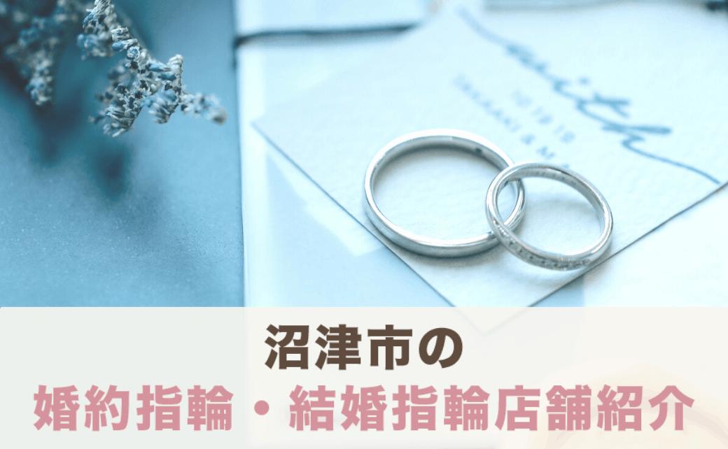 沼津市で婚約指輪・結婚指輪を探すなら♡全ショップをチェック!のカバー写真 0.6173076923076923