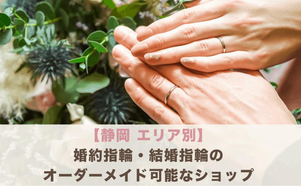 【エリア別全35店舗】静岡県内で結婚指輪・婚約指輪のオーダーメイドができるショップまとめのカバー写真