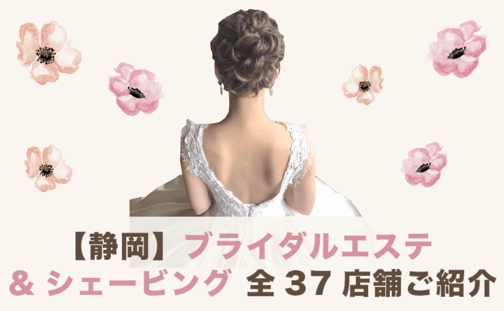 【全37店舗】静岡県内のブライダルエステ&ブライダルシェービングのお店まとめ♡のカバー写真