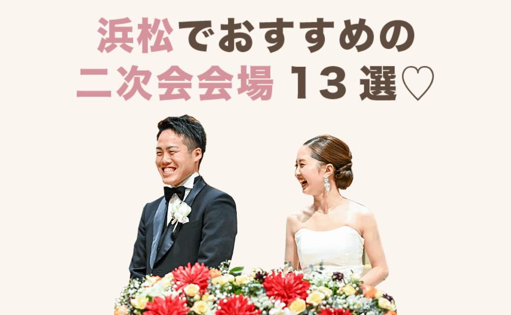 浜松で結婚式二次会をするならココ♡おすすめ会場13選のカバー写真 0.6173076923076923