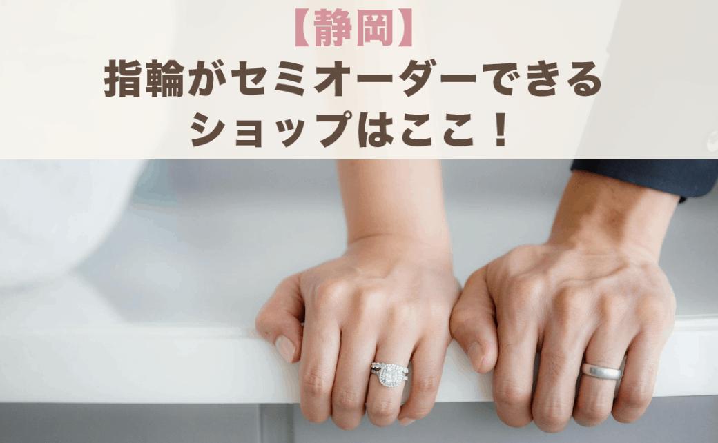 セミオーダー可♡静岡県内で指輪のオーダーメイドができる全60店舗をご紹介♪のカバー写真 0.6173076923076923