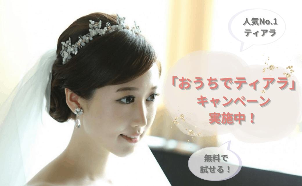 ティアラを無料で花嫁の自宅へ♡「おうちでティアラ」キャンペーンを実施!のカバー写真
