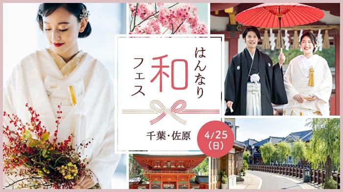 【4/25(日)in千葉・佐原】和婚のすべてがわかる『はんなり和フェス』が初開催!のカバー写真