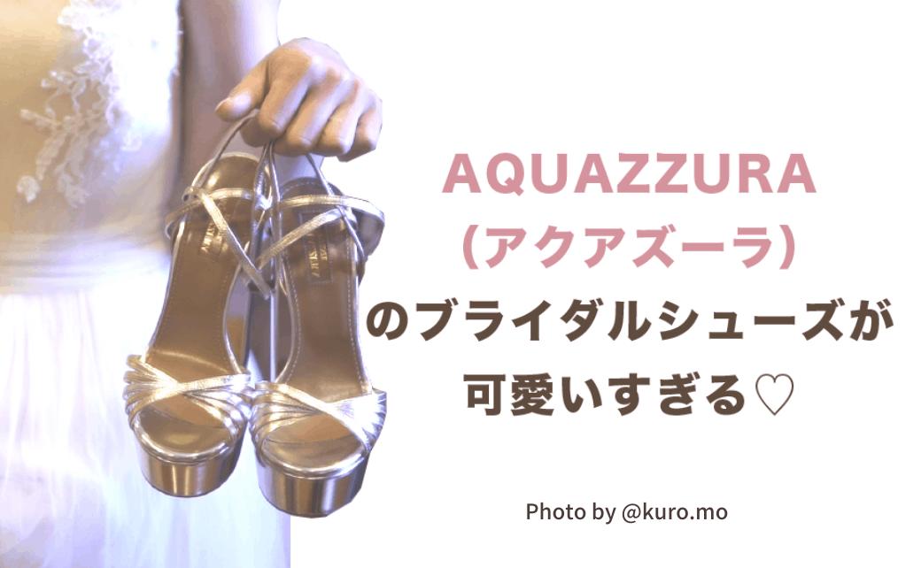 「AQUAZZURA(アクアズーラ)」のブライダルシューズが可愛い♡おすすめデザイン15選&店舗紹介のカバー写真