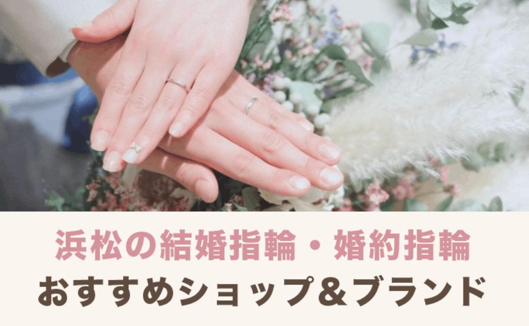 浜松で結婚指輪・婚約指輪を探すなら…おすすめショップ&ブランド総まとめのカバー写真