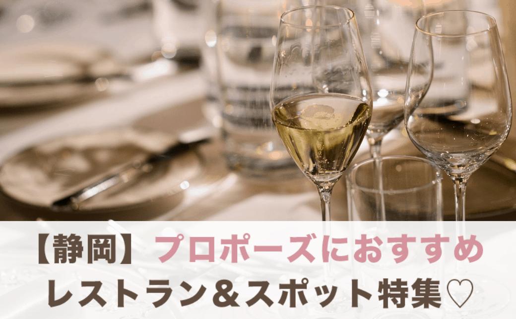 【プロポーズプランあり】静岡のプロポーズにおすすめなレストラン&スポット特集♡のカバー写真 0.6173076923076923