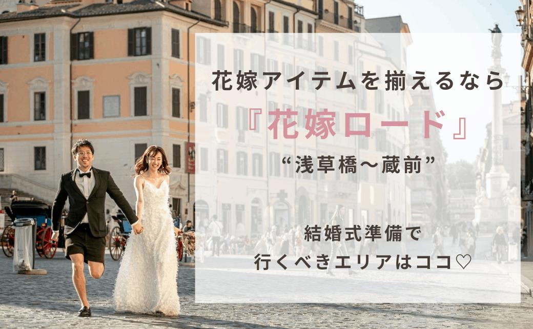 結婚式グッズが揃う『花嫁ロード』のお店9選!プレ花になったら行くべきエリアはココ♡のカバー写真 0.6173076923076923