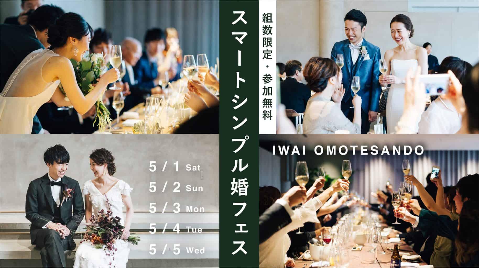 《GW限定イベント》シンプルだけど上質でリラックスできる空間で結婚式をしたいあなたへ【スマートシンプル婚フェス】のカバー写真 0.5601750547045952
