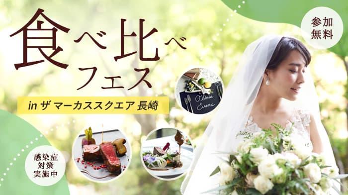 残席わずか!長崎の人気ホテルとゲストハウスのフルコースが一度に食べ比べできる【食べ比べフェス】が開催決定!のカバー写真 0.56
