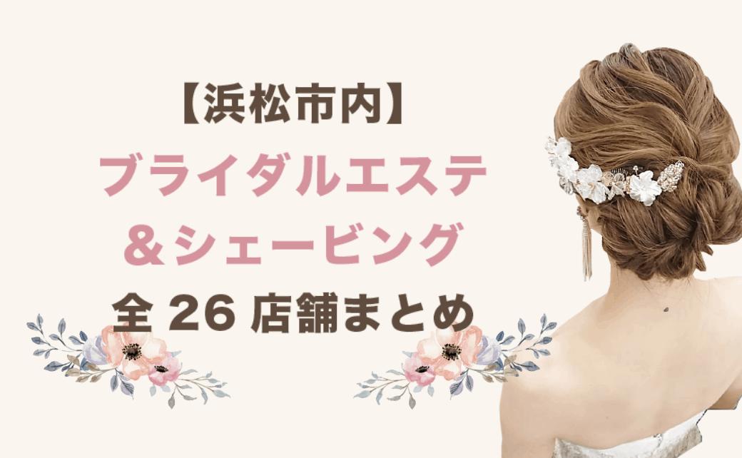 【全26店舗】浜松市内のブライダルエステ&ブライダルシェービングのお店まとめ♡のカバー写真