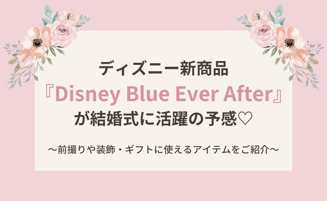 ディズニーの新グッズ『Disney Blue Ever After』が結婚式にぴったり♡全アイテムを一挙ご紹介*のカバー写真 0.6173076923076923