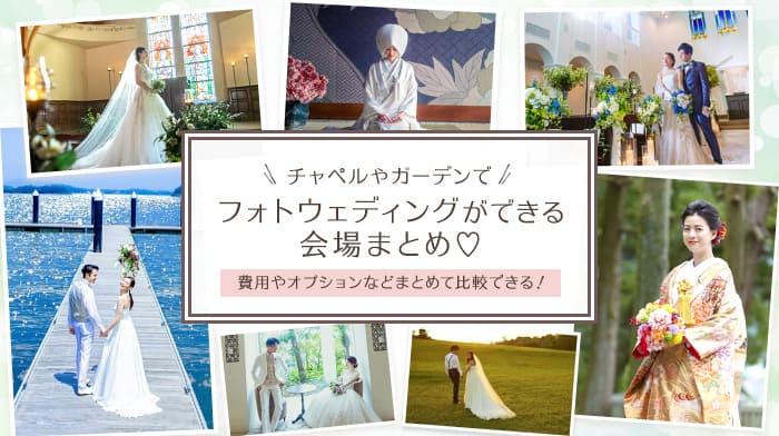 【静岡】フォトウェディングができる結婚式場12選!費用やオプションなどまとめて比較のカバー写真 0.56