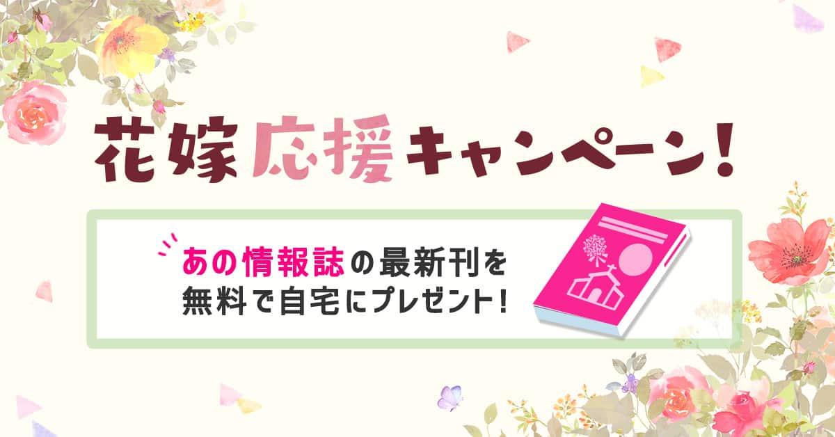 【静岡花嫁注目!】5月21日発売のゼクシィ静岡版を無料でプレゼント!5月19日までのカバー写真 0.5233333333333333