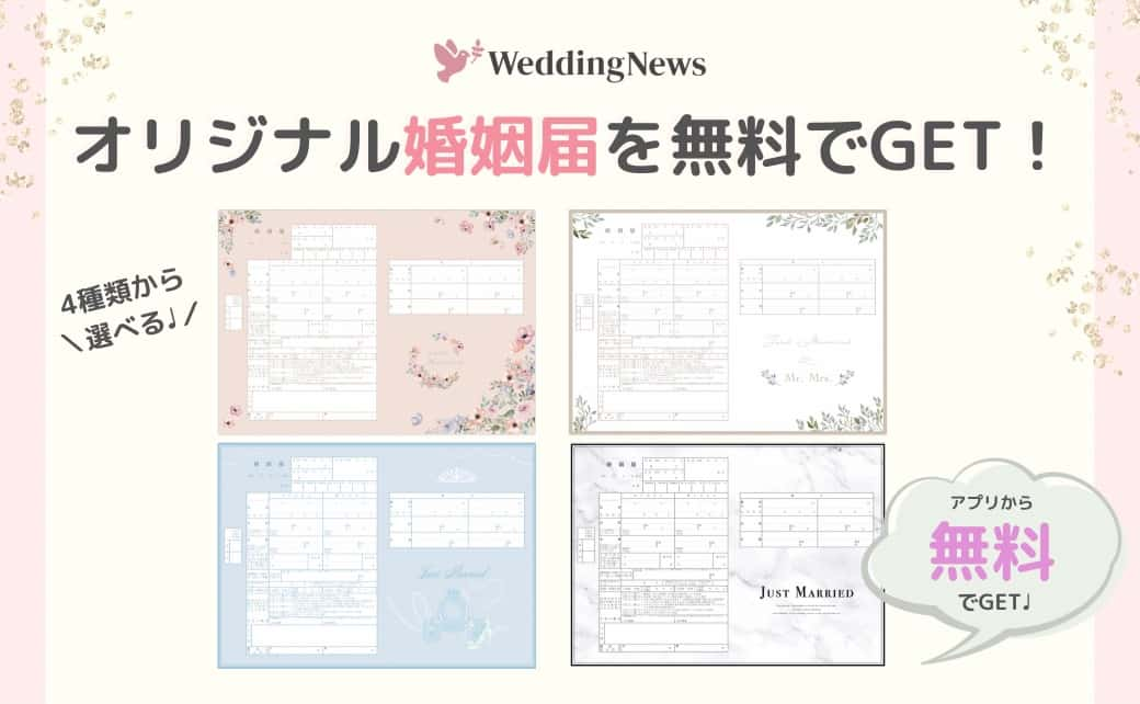 【無料配布】オリジナル婚姻届がウェディングニュースから誕生!ダウンロード&印刷方法♡のカバー写真 0.6173076923076923