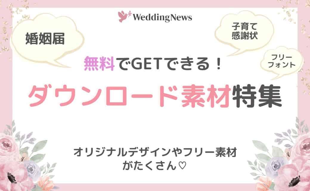 花嫁DIY♡無料ダウンロード素材特集♡のカバー写真 0.6173076923076923