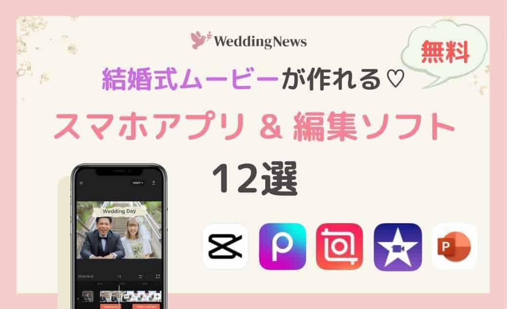 結婚式ムービーが簡単に作れるスマホアプリ&編集ソフト12選のカバー写真 0.6096153846153847