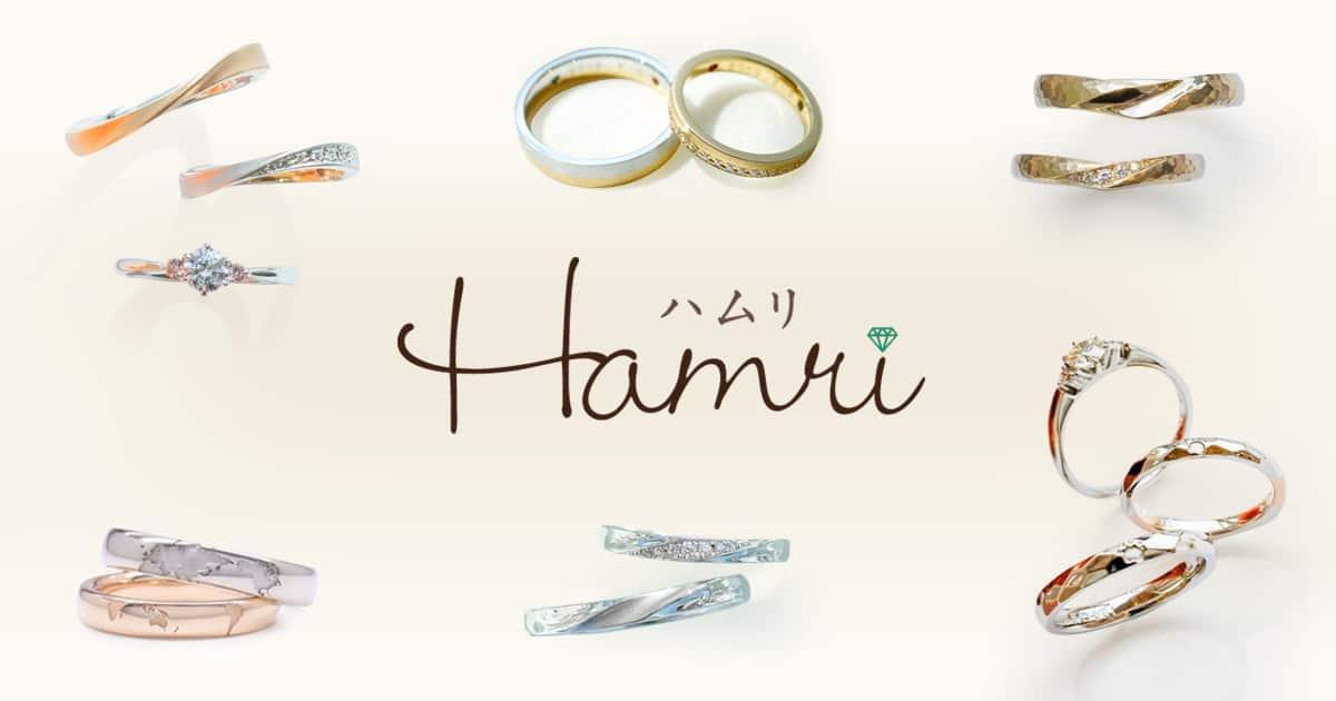Hamri(ハムリ)表参道店の結婚指輪・婚約指輪まとめ♡口コミ・価格・特典もチェック!のカバー写真 0.525