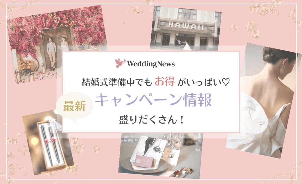 【9月更新】結婚式3ヶ月前*直前準備中の花嫁におすすめ♡お得キャンペーン情報まとめのカバー写真 0.6096153846153847