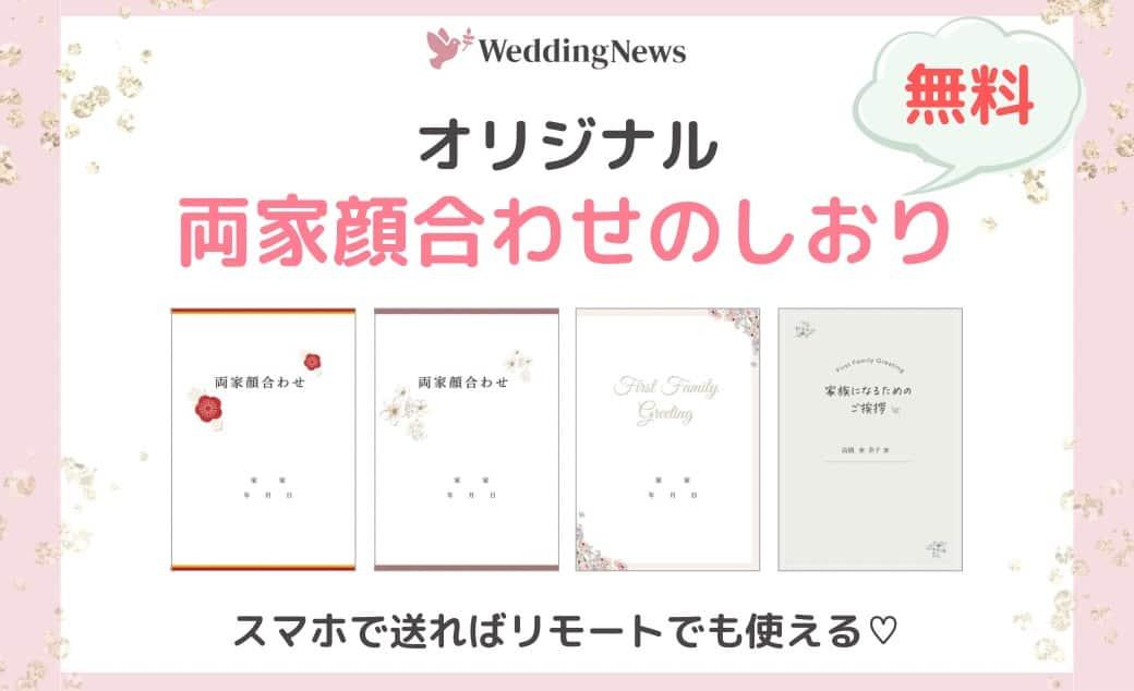 【無料配布】ウェディングニュースオリジナル*両家顔合わせのしおりテンプレート♡のカバー写真 0.6096153846153847