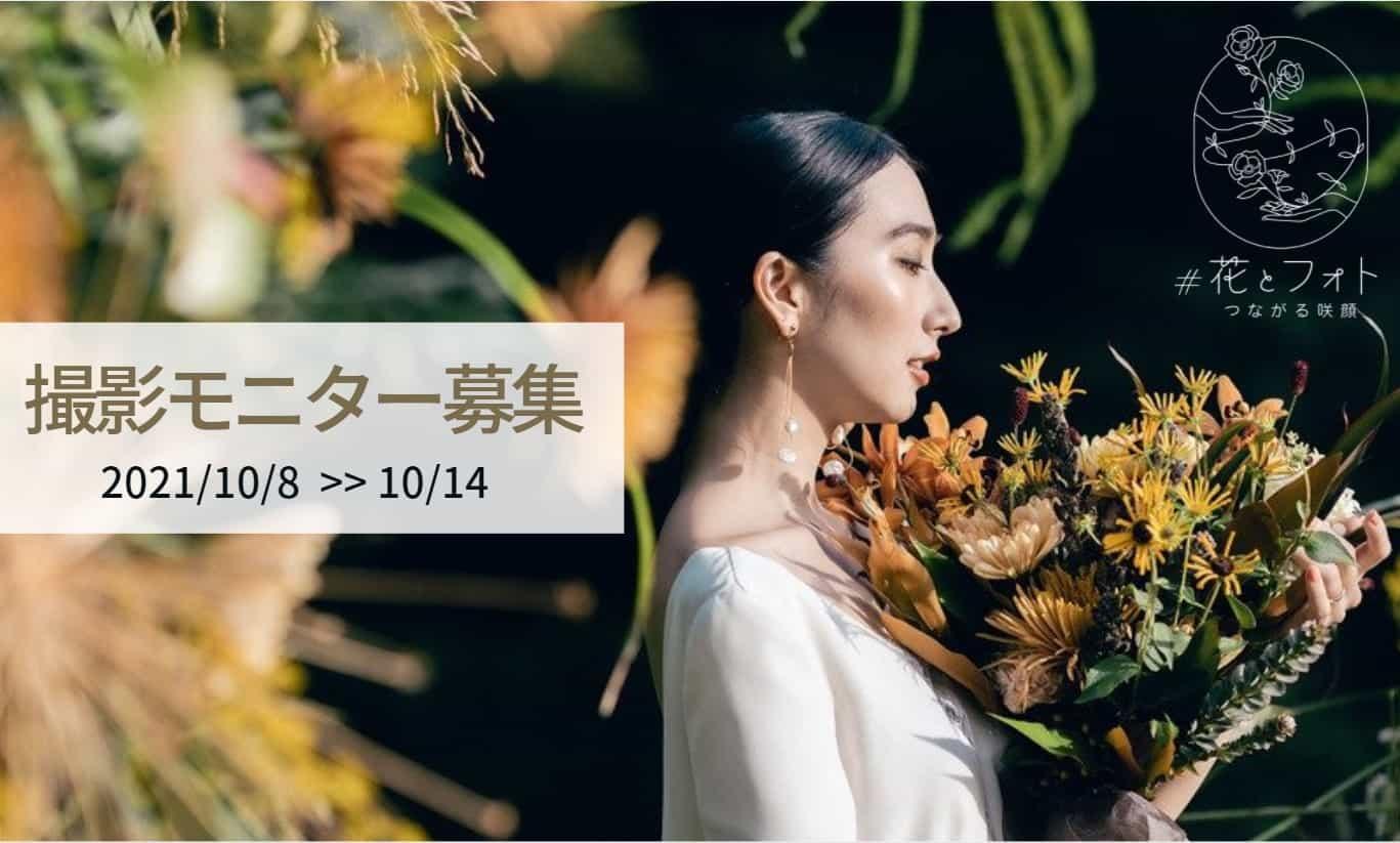 【10組限定】お花屋さんがプロデュースするフォトウェディング「#花とフォト」撮影モニターを募集!のカバー写真 0.6020482809070958